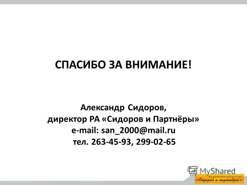 СПАСИБО ЗА ВНИМАНИЕ! Александр Сидоров, директор РА «Сидоров и Партнёры» e-mail: san_2000@mail.ru тел. 263-45-93, 299-02-65
