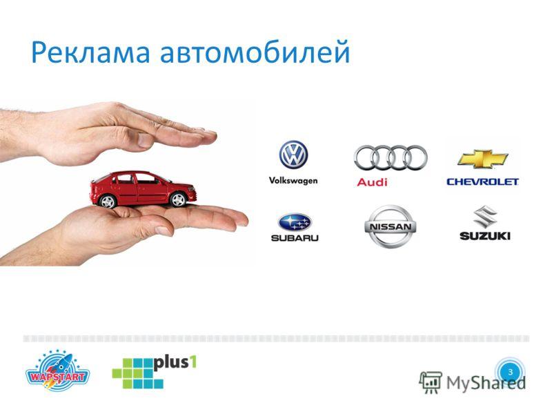 2 Реклама автомобилей 3