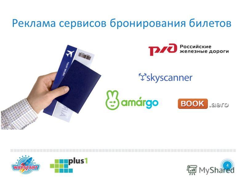 2 Реклама сервисов бронирования билетов 4