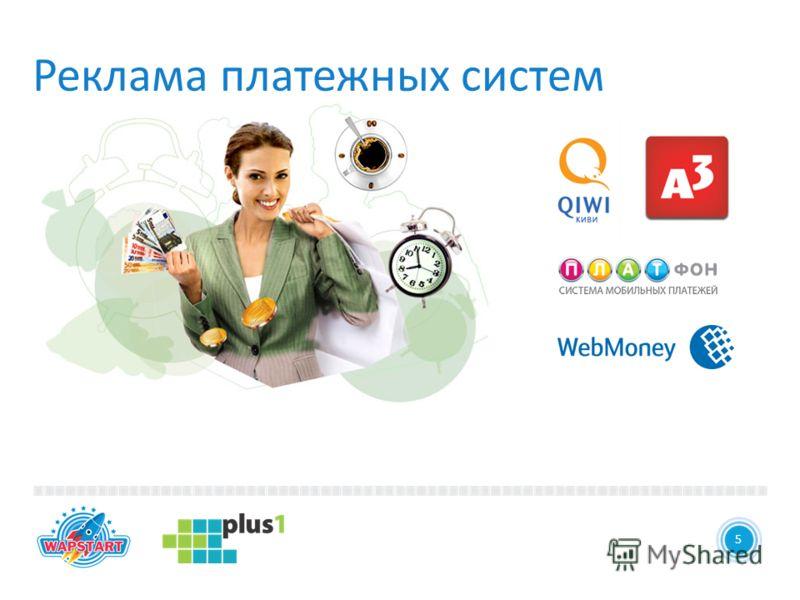 2 Реклама платежных систем 5