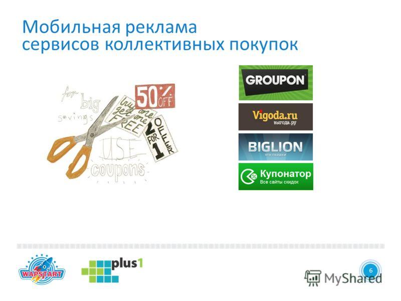 2 6 Мобильная реклама сервисов коллективных покупок
