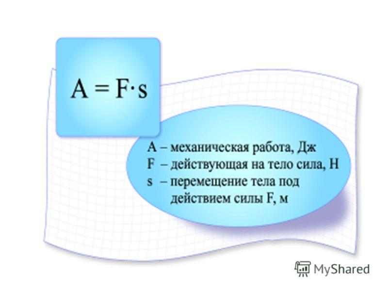 Работа совершенная телом формула