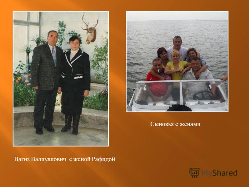 Вагиз Валиуллович с женой Рафидой Сыновья с женами