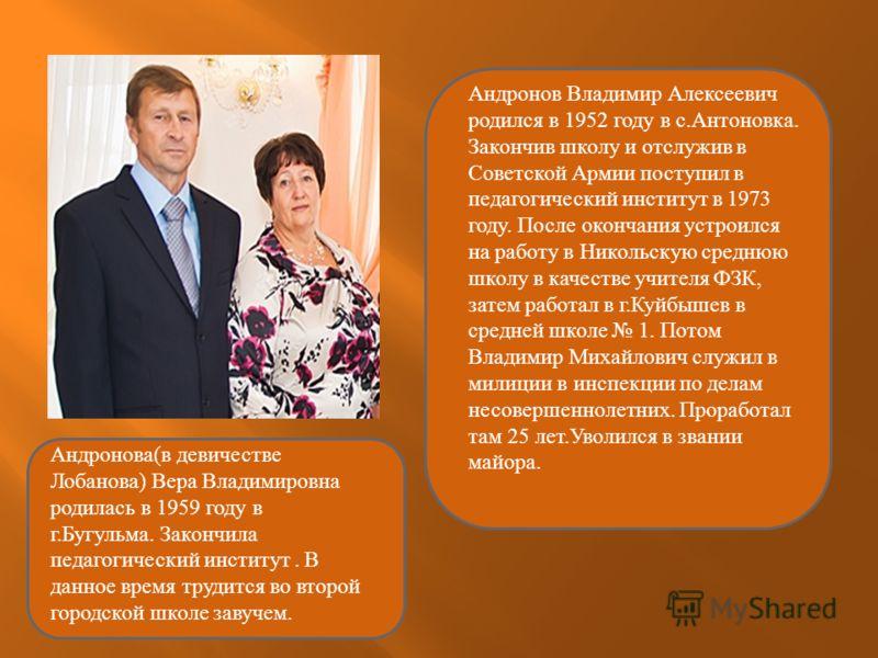 Андронов Владимир Алексеевич родился в 1952 году в с. Антоновка. Закончив школу и отслужив в Советской Армии поступил в педагогический институт в 1973 году. После окончания устроился на работу в Никольскую среднюю школу в качестве учителя ФЗК, затем