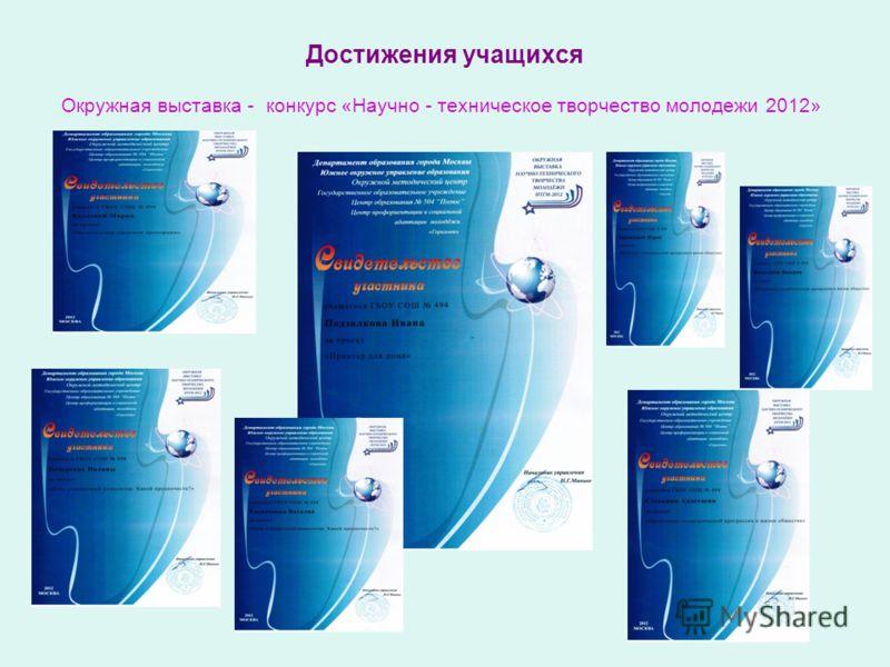 Окружная выставка - конкурс «Научно - техническое творчество молодежи 2012»