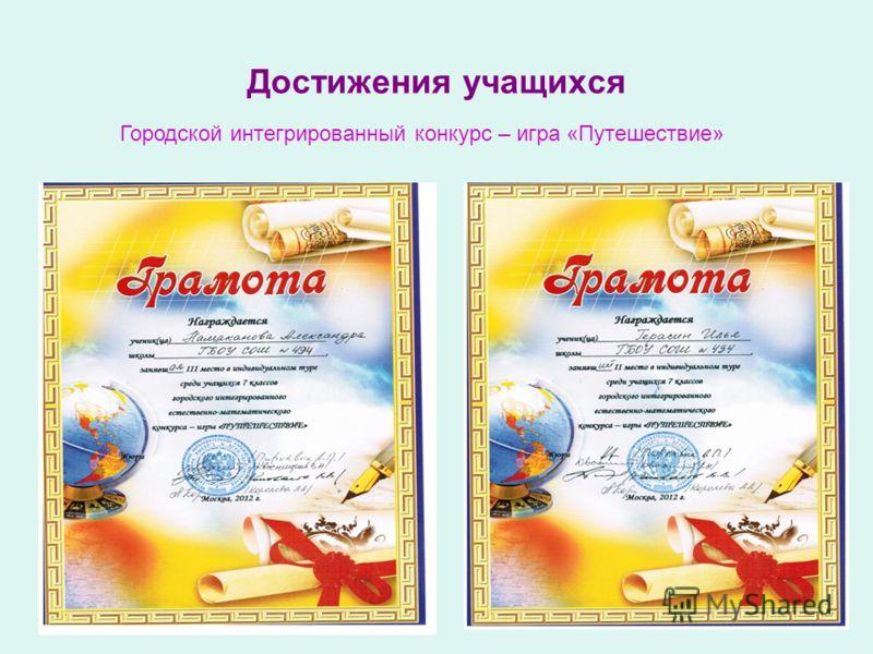 Достижения учащихся Городской интегрированный конкурс – игра «Путешествие»