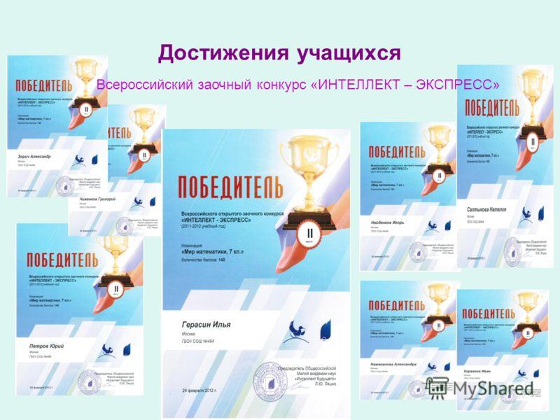 Достижения учащихся Всероссийский заочный конкурс «ИНТЕЛЛЕКТ – ЭКСПРЕСС»