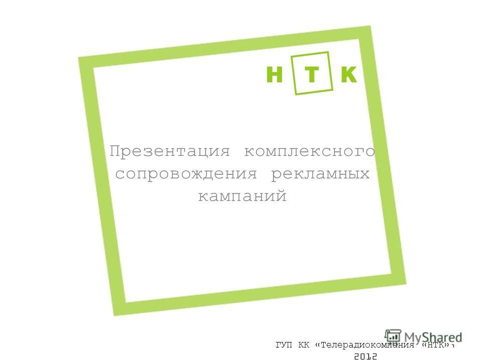 Презентация комплексного сопровождения рекламных кампаний ГУП КК «Телерадиокомпания «НТК», 2012