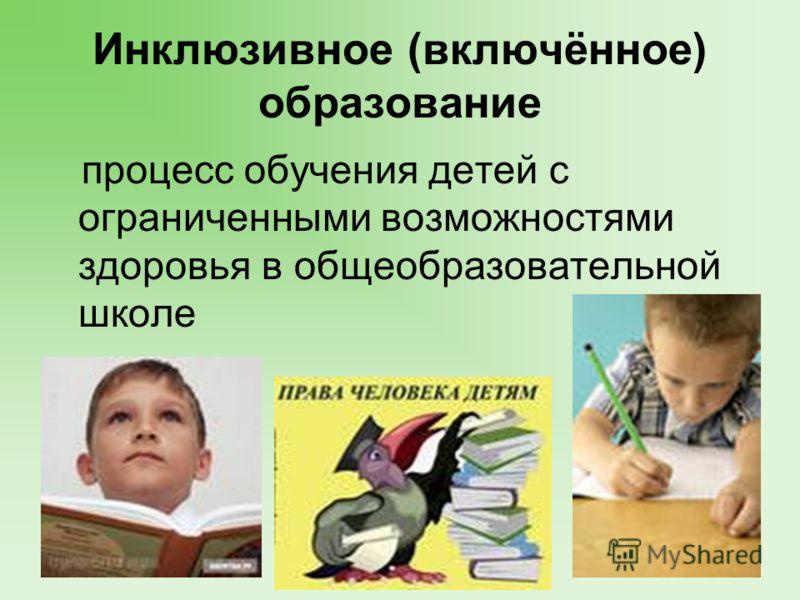 инклюзивное образование в россии реферат