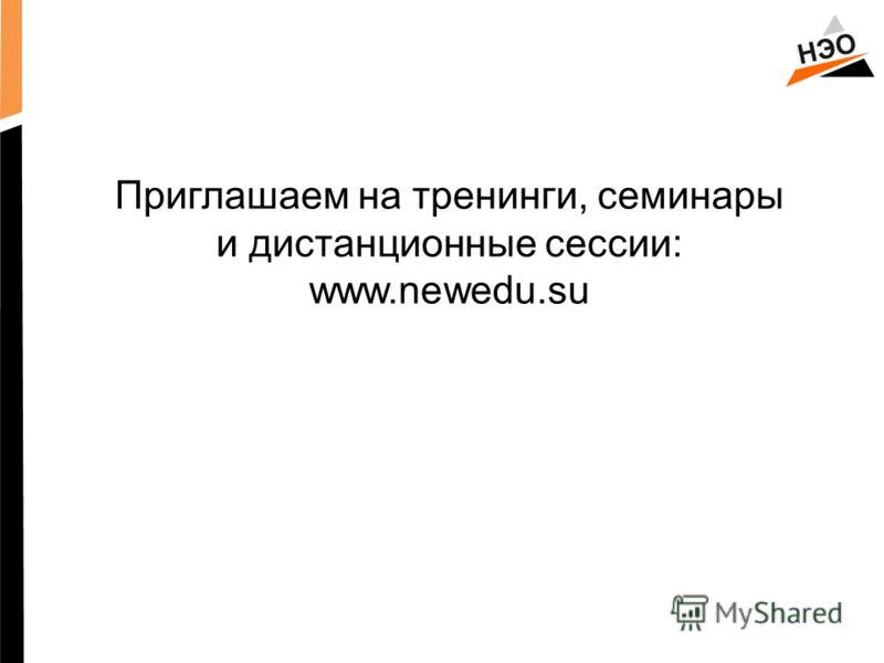 Приглашаем на тренинги, семинары и дистанционные сессии: www.newedu.su
