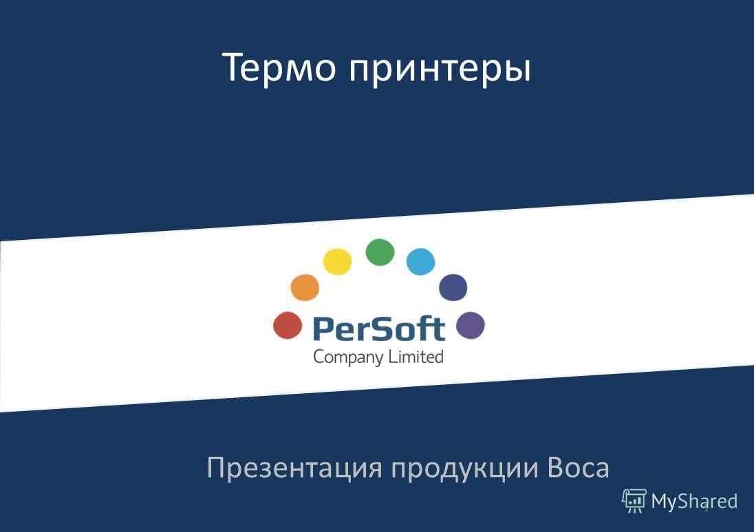 Термо принтеры Презентация продукции Boca 1
