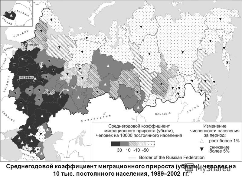 Среднегодовой коэффициент миграционного прироста (убыли), человек на 10 тыс. постоянного населения, 1989–2002 гг.