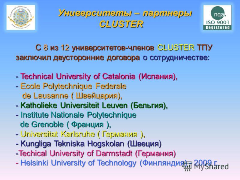 Университеты – партнеры Университеты – партнерыCLUSTER С 8 из 12 университетов-членов CLUSTER ТПУ заключил двусторонние договора о сотрудничестве: С 8 из 12 университетов-членов CLUSTER ТПУ заключил двусторонние договора о сотрудничестве: - Technical