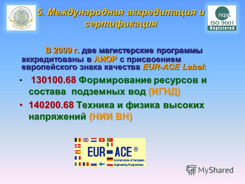 5. Международная аккредитация и сертификация В 2009 г. две магистерские программы аккредитованы в АИОР с присвоением европейского знака качестваEUR-ACE Label: В 2009 г. две магистерские программы аккредитованы в АИОР с присвоением европейского знака