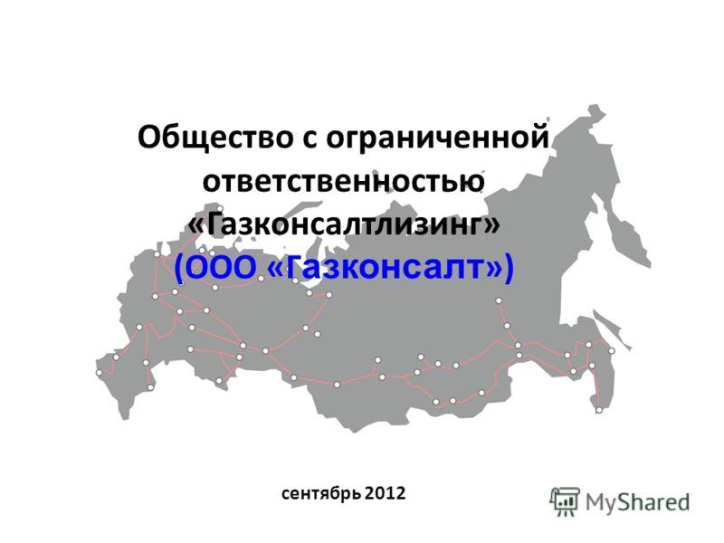 Общество с ограниченной ответственностью «Газконсалтлизинг» (ООО «Г азконсалт ») сентябрь 2012