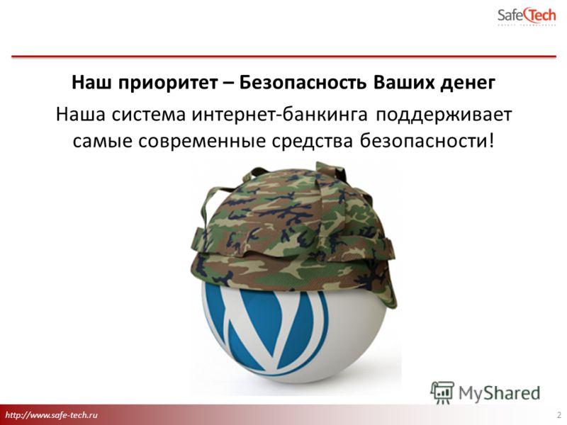 http://www.safe-tech.ru Наш приоритет – Безопасность Ваших денег Наша система интернет-банкинга поддерживает самые современные средства безопасности! 2