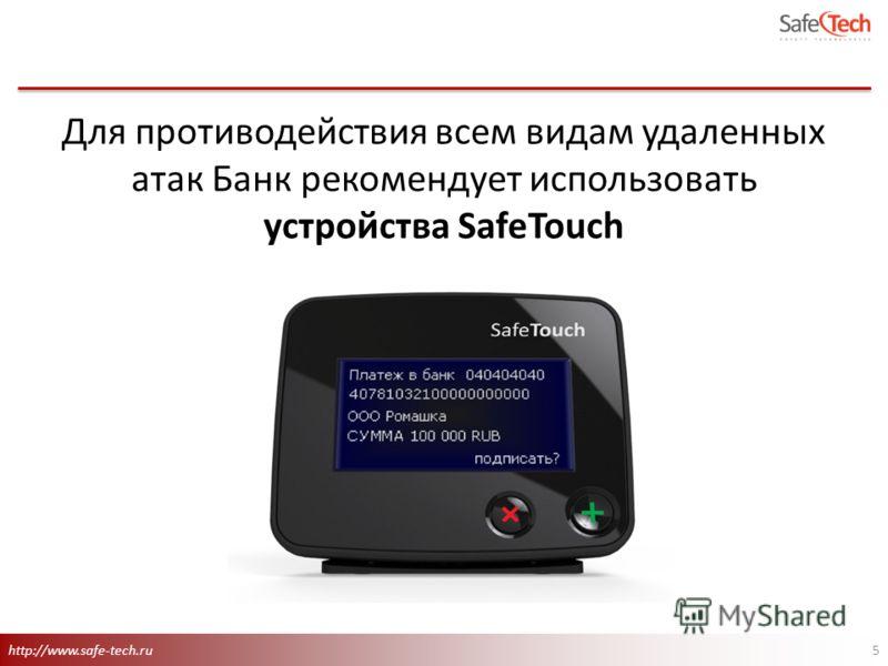http://www.safe-tech.ru Для противодействия всем видам удаленных атак Банк рекомендует использовать устройства SafeTouch 5