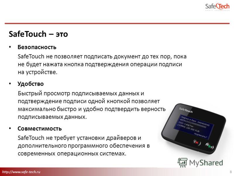 http://www.safe-tech.ru SafeTouch – это Безопасность SafeTouch не позволяет подписать документ до тех пор, пока не будет нажата кнопка подтверждения операции подписи на устройстве. Удобство Быстрый просмотр подписываемых данных и подтверждение подпис