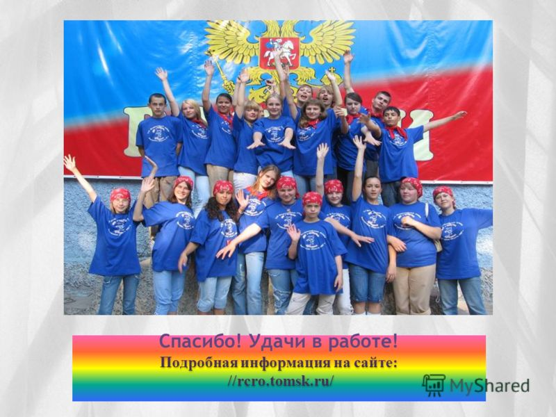 Подробная информация на сайте: //rcro.tomsk.ru/ Спасибо! Удачи в работе! Подробная информация на сайте: //rcro.tomsk.ru/