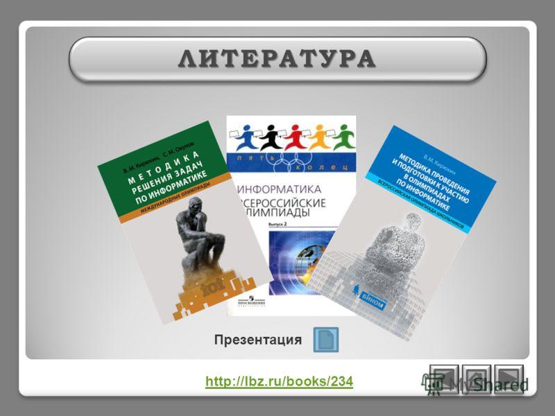 ЛИТЕРАТУРАЛИТЕРАТУРА Презентация http://lbz.ru/books/234