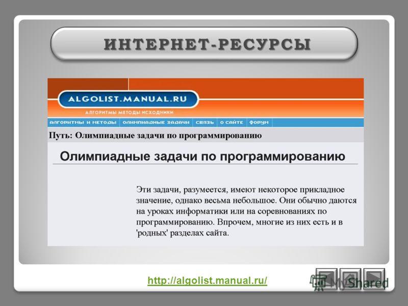 ИНТЕРНЕТ-РЕСУРСЫ ИНТЕРНЕТ-РЕСУРСЫ http://algolist.manual.ru/