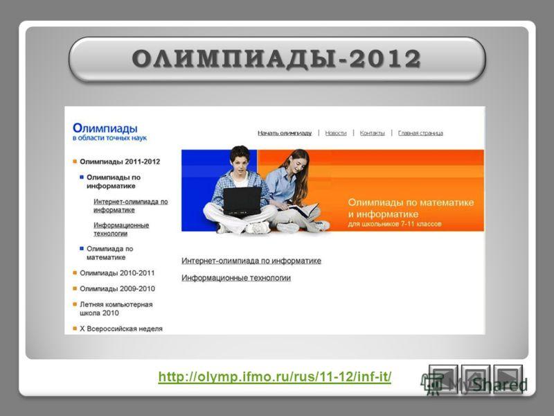 ОЛИМПИАДЫ-2012ОЛИМПИАДЫ-2012 http://olymp.ifmo.ru/rus/11-12/inf-it/