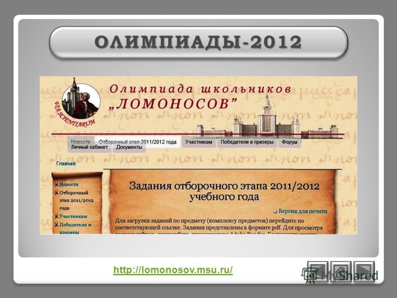 ОЛИМПИАДЫ-2012 http://lomonosov.msu.ru/