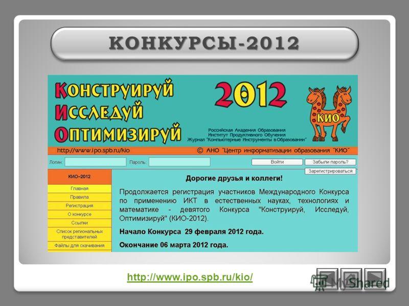 КОНКУРСЫ-2012 http://www.ipo.spb.ru/kio/