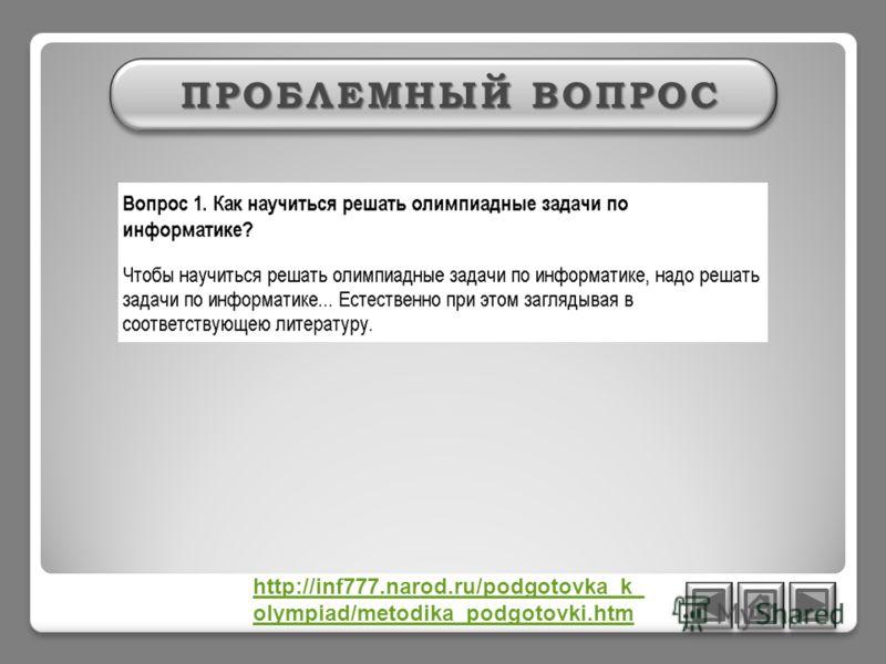 ПРОБЛЕМНЫЙ ВОПРОС ПРОБЛЕМНЫЙ ВОПРОС http://inf777.narod.ru/podgotovka_k_ olympiad/metodika_podgotovki.htm