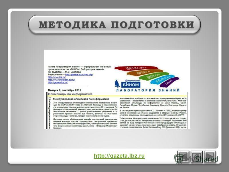 МЕТОДИКА ПОДГОТОВКИ МЕТОДИКА ПОДГОТОВКИ http://gazeta.lbz.ru