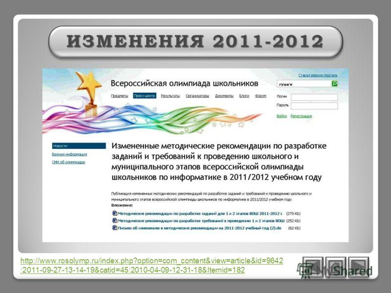 ИЗМЕНЕНИЯ 2011-2012 http://www.rosolymp.ru/index.php?option=com_content&view=article&id=9642 :2011-09-27-13-14-19&catid=45:2010-04-09-12-31-18&Itemid=182