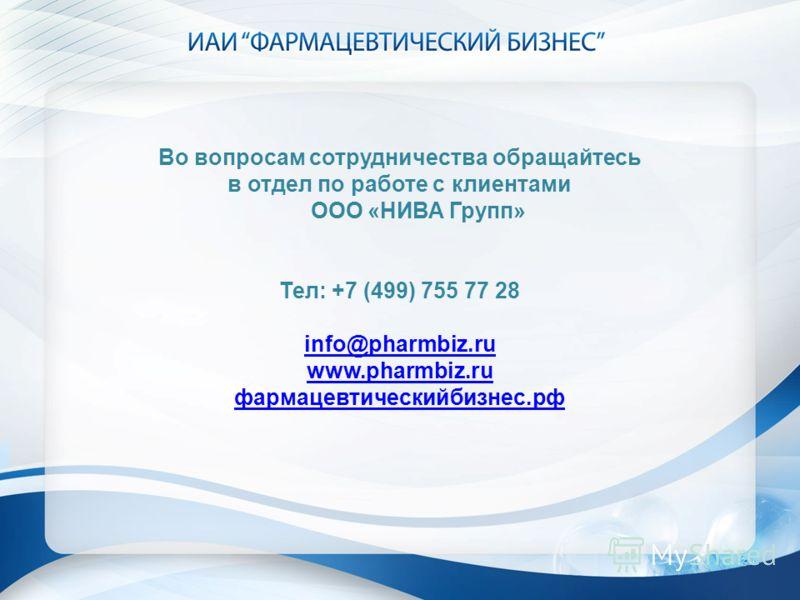 Во вопросам сотрудничества обращайтесь в отдел по работе с клиентами ООО «НИВА Групп» Тел: +7 (499) 755 77 28 info@pharmbiz.ru www.pharmbiz.ru фармацевтическийбизнес.рф