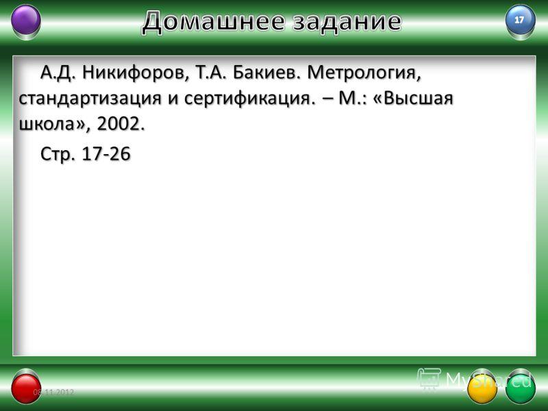А.Д. Никифоров, Т.А. Бакиев. Метрология, стандартизация и сертификация. – М.: «Высшая школа», 2002. Стр. 17-26 08.11.2012