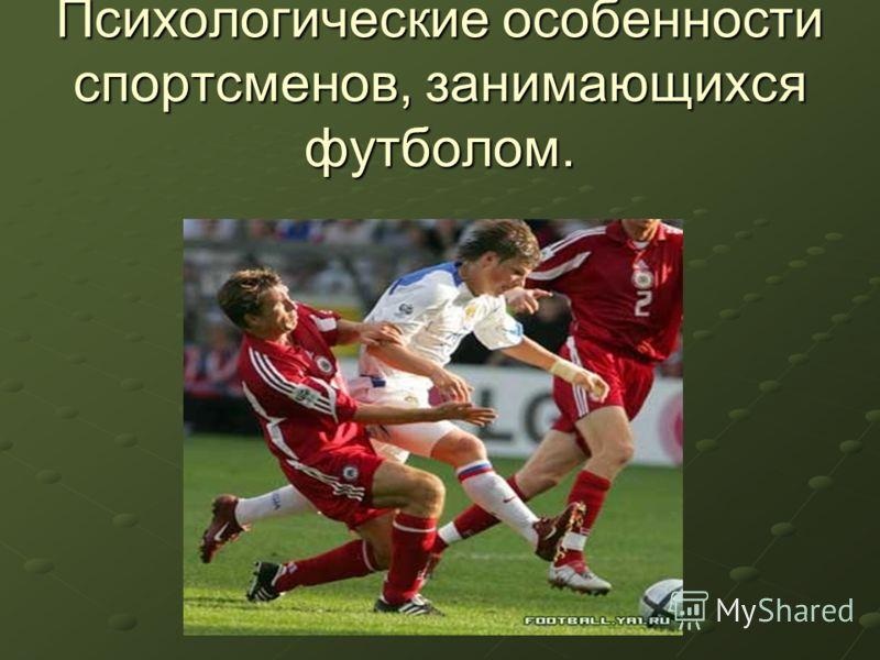 Психологические особенности спортсменов, занимающихся футболом.