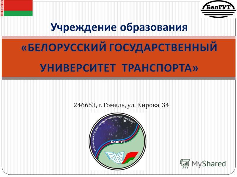 246653, г. Гомель, ул. Кирова, 34