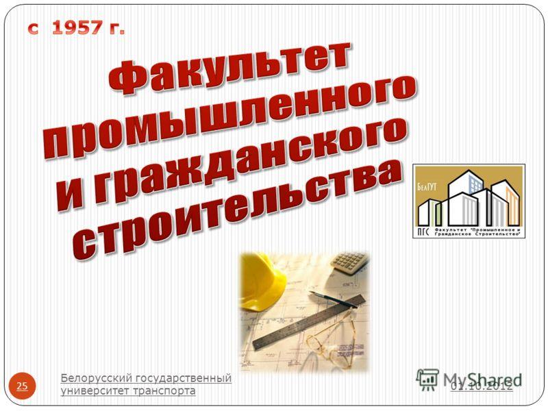 01.10.2012 Белорусский государственный университет транспорта 25