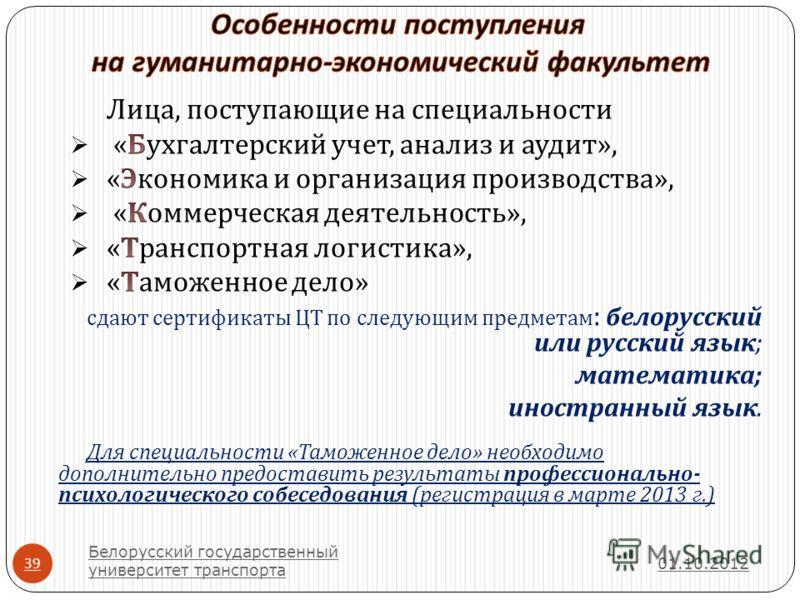 01.10.2012 Белорусский государственный университет транспорта 39