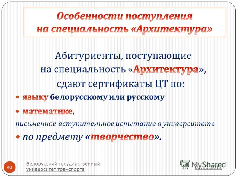 01.10.2012 Белорусский государственный университет транспорта 40