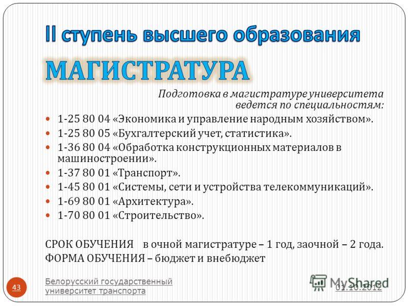 01.10.2012 Белорусский государственный университет транспорта 43