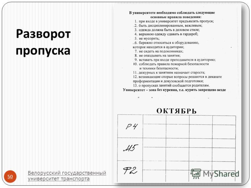 Разворот пропуска 01.10.2012 Белорусский государственный университет транспорта 50