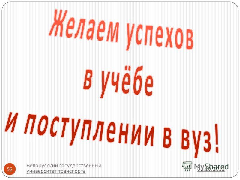 01.10.2012 Белорусский государственный университет транспорта 56