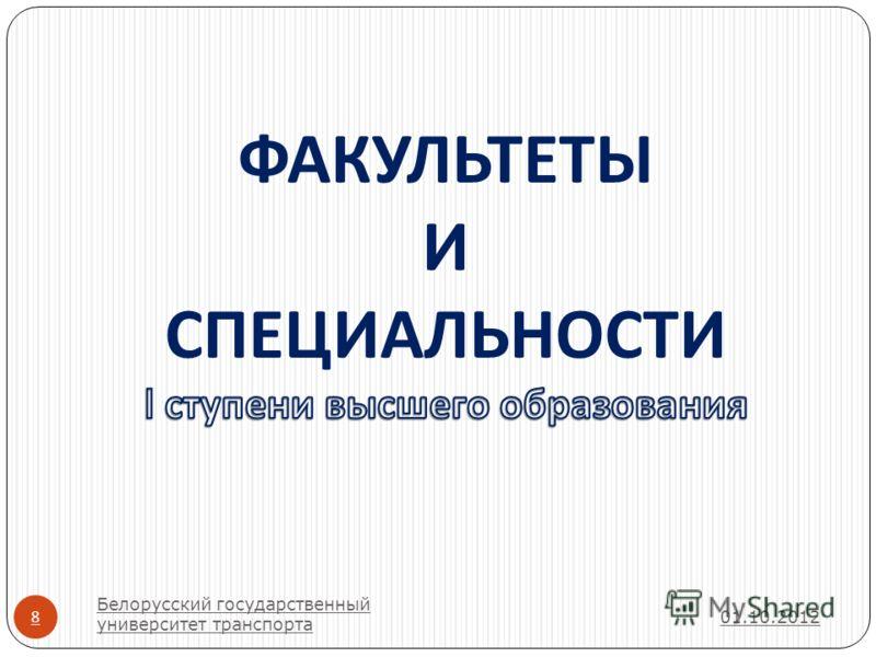 01.10.2012 Белорусский государственный университет транспорта 8