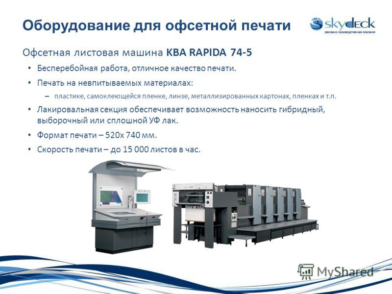 Оборудование для офсетной печати Офсетная листовая машина KBA RAPIDA 74-5 Бесперебойная работа, отличное качество печати. Печать на невпитываемых материалах: – пластике, самоклеющейся пленке, линзе, металлизированных картонах, пленках и т.п. Лакирова
