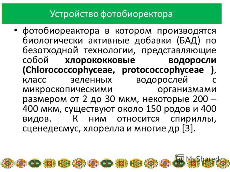 Устройство фотобиоректора фотобиореактора в котором производятся биологически активные добавки (БАД) по безотходной технологии, представляющие собой хлорококковые водоросли (Chlorococcophyceae, protococcophyceae ), класс зеленных водорослей с микроск