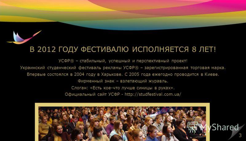 3 В 2012 ГОДУ ФЕСТИВАЛЮ ИСПОЛНЯЕТСЯ 8 ЛЕТ! УСФР® – стабильный, успешный и перспективный проект! Украинский студенческий фестиваль рекламы УСФР® – зарегистрированная торговая марка. Впервые состоялся в 2004 году в Харькове. С 2005 года ежегодно провод