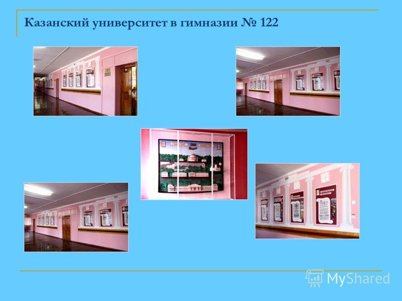 Казанский университет в гимназии 122