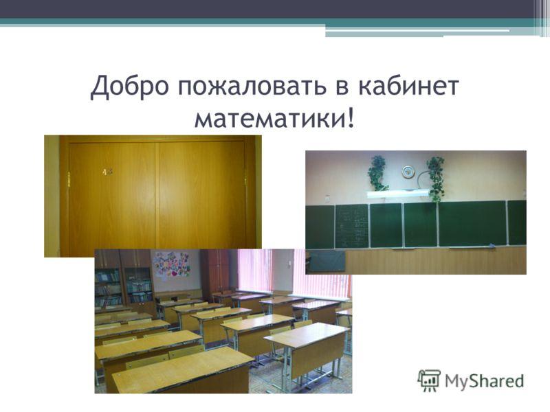 Добро пожаловать в кабинет математики!