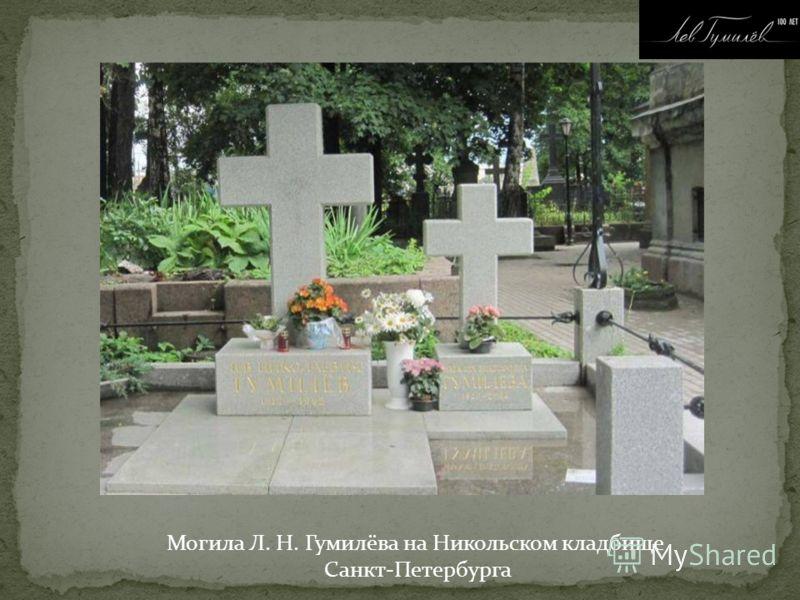 Могила Л. Н. Гумилёва на Никольском кладбище Санкт-Петербурга