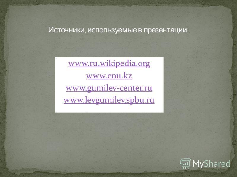 www.ru.wikipedia.org www.enu.kz www.gumilev-center.ru www.levgumilev.spbu.ru