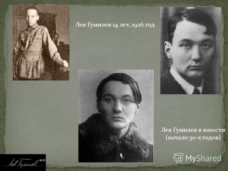 Лев Гумилев 14 лет, 1926 год Лев Гумилев в юности (начало 30-х годов)